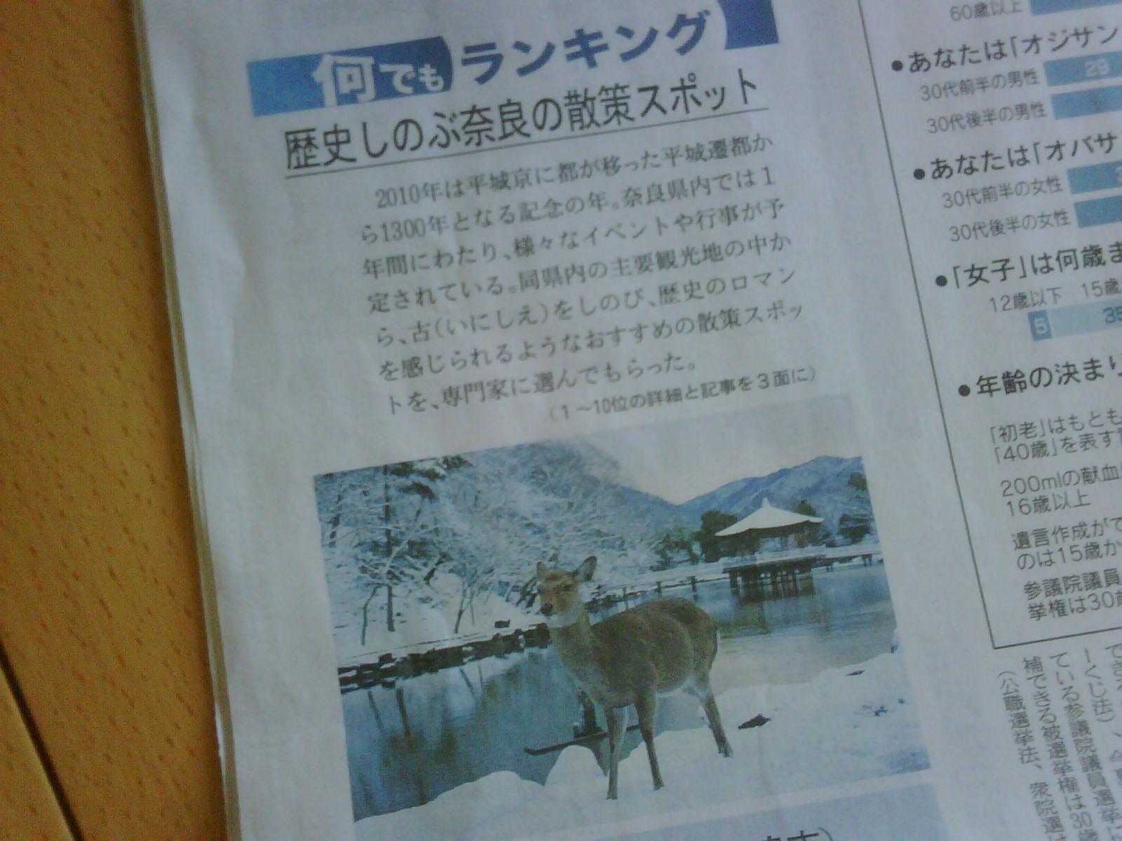 日経朝刊100109p1 何でもランキング 歴史しのぶ奈良の散策スポット